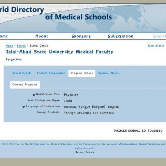 Jalalabad State University in world Directory of Medical Schools